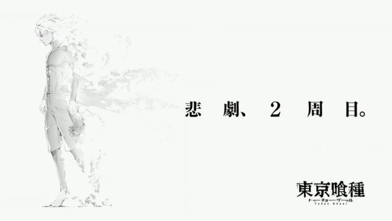 「【1期あらすじ】『東京喰種(東京グール)』2期が気になるならこれをチェック‼︎」の画像